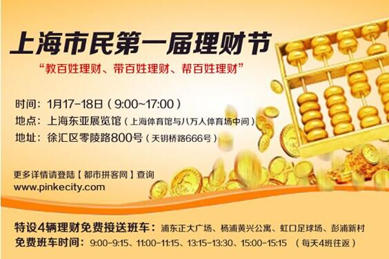 上海市民第一届理财节将于1月17日至18日隆重举行